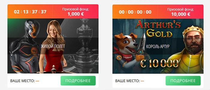 Акции и турниры казино Слот В