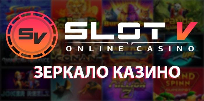 Slot V казино зеркало - полный доступ без блокировки